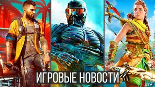 ИГРОВЫЕ НОВОСТИ Far Cry 6 почти GTA, Horizon Forbidden West просто вау, Dying Light 2, Atomic Heart🔥