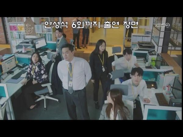 KBS2 수목드라마 죽어도 좋아 영업팀 사원 안성석입니다. Корейская дорма «Буду счастлива, если вы умрете»