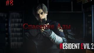 Resident Evil 2 #8 (Спасение Ады) Прохождение  русские субтитры