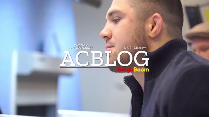 ACBLog: пресс-конференция с участниками АСВ 90