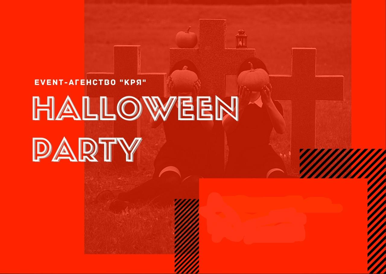 Афиша Ростов-на-Дону Halloween Party