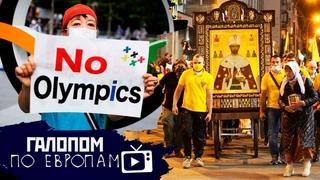 Царский ход конём, Олимпийский бойкот, За сайру ответишь // Галопом по Европам #497