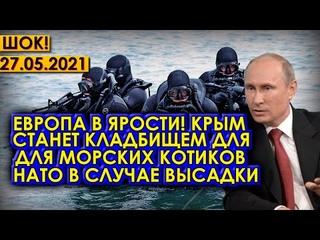 Экстренно!  Европа в ярости! Крым станет кладбищем для морских котиков НАТО в случае высадки