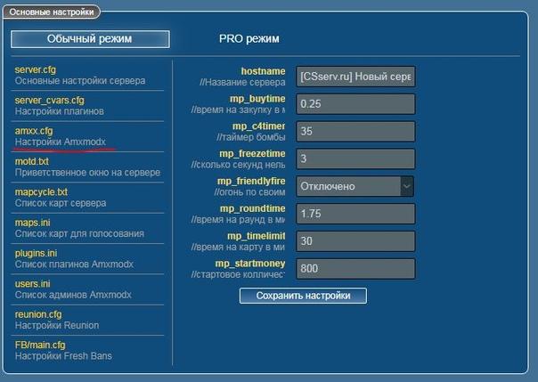 Перевод сервера на русский язык, изображение №1