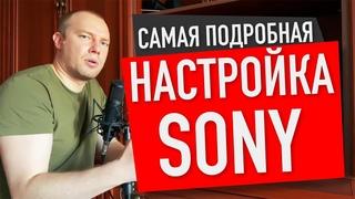 Настройка Sony a6400 a6100 a6600 a7III a6300 a6500