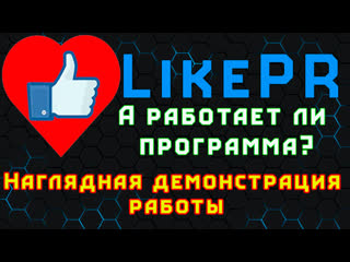 Пpoграмма LikePR & Видео инструкция.