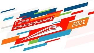 2021 Праздничный Online-концерт ко Дню железнодорожника 2021