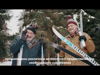 Ушел в Московское долголетие