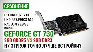 GeForce GT 730 с GDDR5 и DDR3 против встроенной графики UHD 630 и Vega 3 в 15 играх в 2021