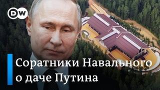 Тайна валдайской дачи Путина, или Новое скандальное расследование соратников Навального