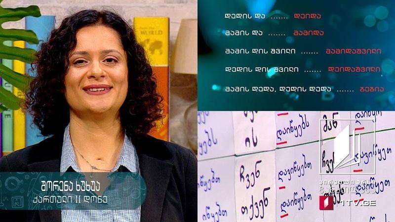 ქართული ენა 2 დონე 4 გაკვეთილი