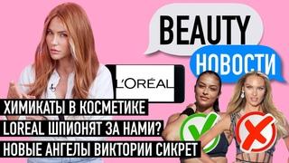 Красивых больше не будет! Конец эпохи Victoria's Secret