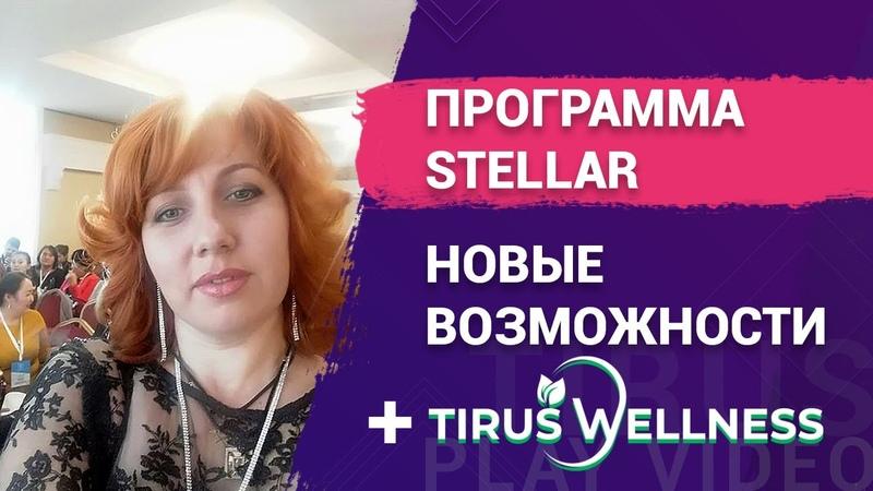 Tirus Wellness Программа Stellar Tirus Wellness Маркетинг и продукты Tirus Тайрус 10 07 2020