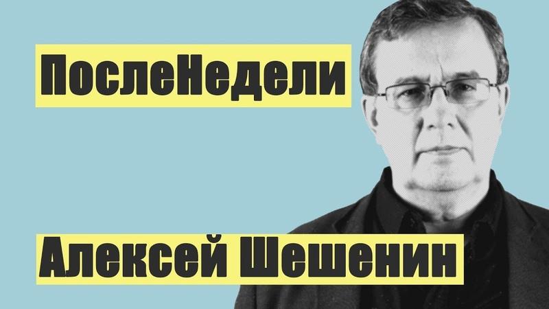 Политолог Алексей Шешенин ПослеНедели Путин мерседес и крабовые войны Что дальше