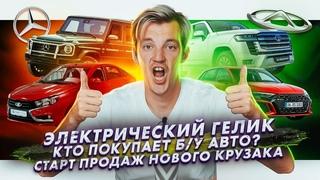 Электрический Гелик   Кто покупает авто с пробегом в России?   Старт продаж Land Cruiser 300