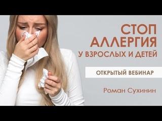 Вебинар - СТОП аллергия у взрослых и детей - с Романом Сухининым