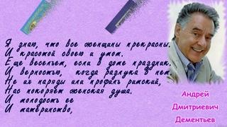 Музыкально-поэтический этюд «Я верю, что все женщины прекрасны…»