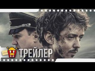 УРОКИ ФАРСИ — Русский трейлер | 2021 | Ларс Айдингер, Науэль Перес Бискаярт, Леони Бенеш