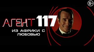 Агент 117  Из Африки с любовью — Русский тизер трейлер 2021