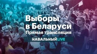 Выборы в Беларуси. Прямая трансляция продолжение