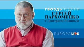 Сергей Пархоменко | Гвоздь недели |
