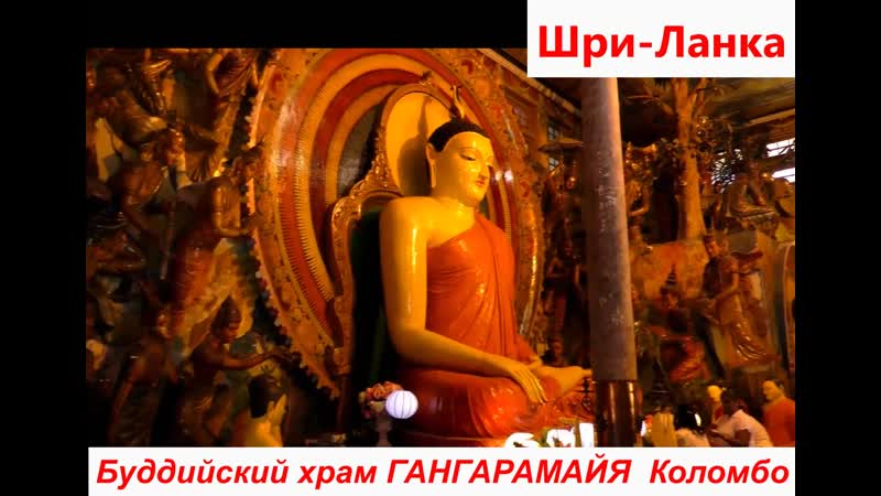 Буддийский храм ГАНГАРАМАЙЯ Коломбо Шри Ланка