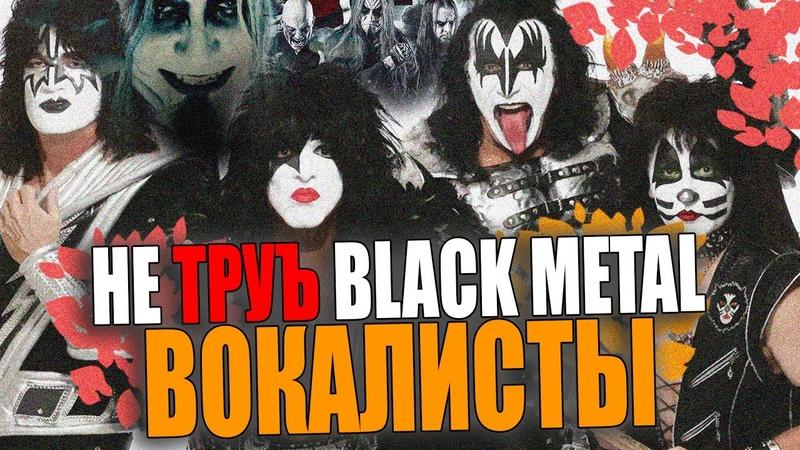 BLACK DEATH METAL - Fleshgod Apocalypse, Dimmu Borgir, Septicflesh, Immortal, Behemoth | Вокалисты