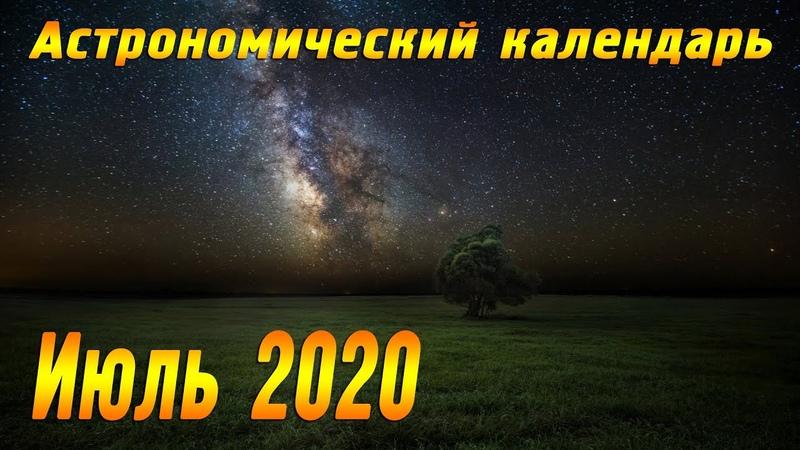Астрономический Видеокалендарь на Июль 2020 года