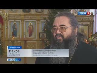 Вести-Урал. Дом милосердия в Первоуральске.