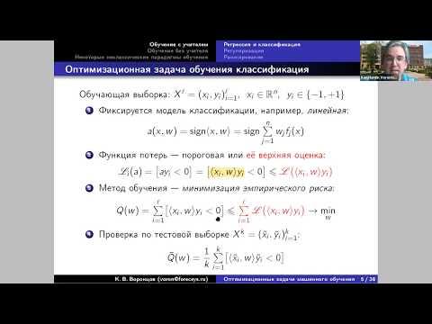 К В Воронцов Обзор постановок оптимизационных задач машинного обучения