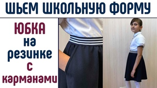 Как сшить юбку. Юбка на резинке быстро и просто. #каксшитьюбку #юбкабезвыкройки #юбканарезинке