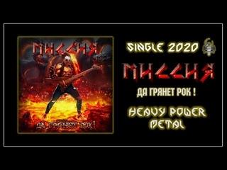 МИССИЯ - Да Грянет Рок! (2020) (Heavy Power Metal)