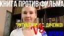 КНИГА ПРОТИВ ФИЛЬМА: РИТУАЛ М. и С. Дяченко против фильма ОН-ДРАКОН