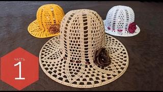 """Летняя шляпка крючком """"Лилия"""" часть 1. How to crochet a summer hat part 1."""
