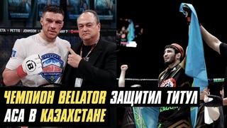 Чемпион Bellator защитил титул, турнир АСА в Казахстане, солд-аут на UFC 264
