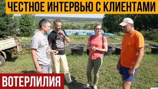"Честное интервью с клиентами Константина с канала ""Вотерлилия"""