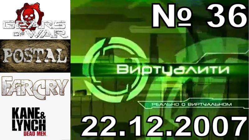 36 Виртуалити ТК MTV Russia ~22 12 2007 год Юрий Пашков 480p