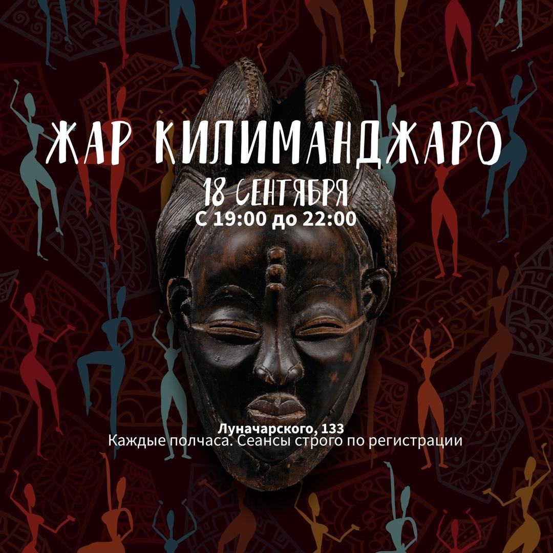 Афиша Ночь музыки в Музее об ЭТОМ: Жар Килиманджаро