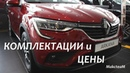 Renault ARKANA обо ВСЕх комплектациях Life Drive Style и Edition One в августе 2019