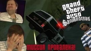 КУПЛИНОВ БОМБИТ В Grand Theft Auto: San Andreas #5 (СМЕШНЫЕ МОМЕНТЫ СО СТРИМА С КУПЛИНОВЫМ)