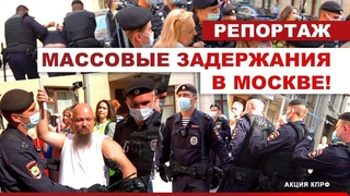 Массовые задержания/Акция КПРФ/Полиция довела женщину до слёз/Останина/Парфёнов/Удальцова/Шевченко