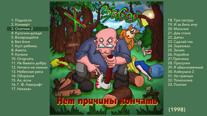 03 Х.. ЗАБЕЙ Охотник 2