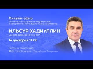 Онлайн-эфир с министром образования и науки РТ Ильсуром Хадиуллиным