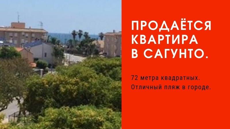 Продаётся квартира в Сагунто Валенсия 72 метра Отличный пляж
