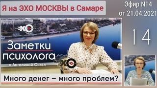 Заметки психолога 14 / Много денег – много проблем? / Эхо Москвы в Самаре /
