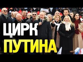 Доверенные лица Путина - Пропаганда и Позор. Цена чести и достоинства артистов. Новости России
