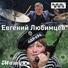 Евгений любимцев