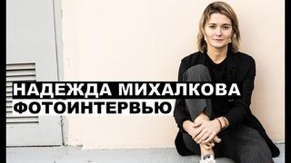 Надежда Михалкова - фотоинтервью | Утомленные солнцем, Любовь с акцентом, Проигранное место, Лёд 2