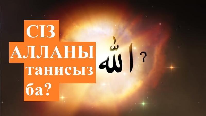 Алла деген кім? 7 АСПАН. Аллахтың Курсиі мен Аршысы