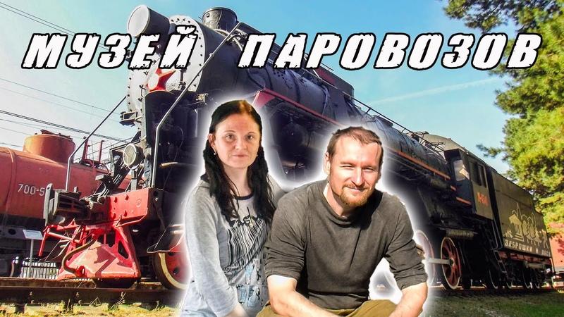 Музей паровозов Старые паровозы в музее железнодорожной техники в Барановичах